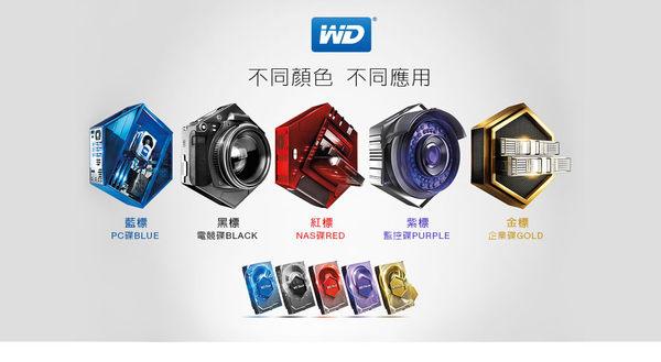 Shield神盾安控|全新附發票|限量特賣|WD紫標3.5吋2TB監控專用硬碟| WD20PURZ |公司貨3年保固|