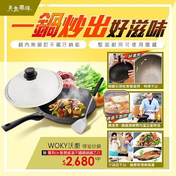 WOKY沃廚-極岩炒鍋39CM(贈專利OK智慧感溫不鏽鋼鍋鏟乙只)-電電購