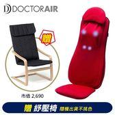 日本 Doctor Air 頂級按摩椅墊 紅色+紓壓椅(不挑色)