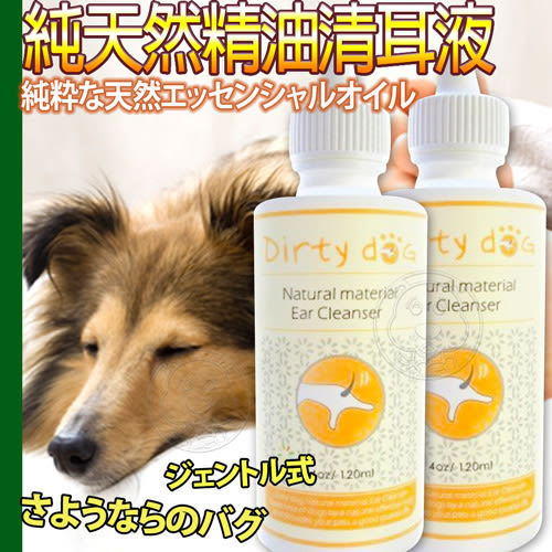 【培菓平價寵物網】台灣製造Dirty Dog》柑橘清新純天然精油清耳液-120ml/瓶