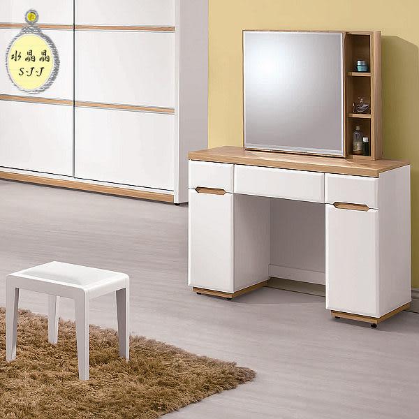 【水晶晶家具/傢俱首選】露西3.3呎木紋白低甲醛推鏡式化妝台﹝含椅﹞ ZX8160-3