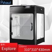 3D打印機 大尺寸高精度家用 整機三維 莎瓦迪卡