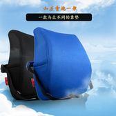 靠枕 網格中間加厚護腰靠墊辦公室腰枕記憶棉腰墊椅子腰靠座椅靠背墊