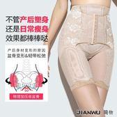 好康618 提臀美體產后緊身塑形塑身褲瘦身內褲