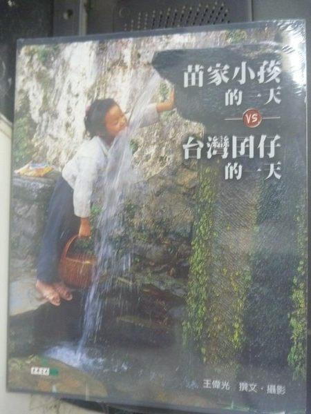 【書寶二手書T7/社會_YGW】苗家小孩的一天VS.台灣囝仔的一天_王偉光_未拆封