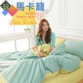 床包/玩色馬卡龍.雙人加大床包被套組.伊柔寢飾-台灣嚴選.C02