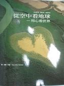 【書寶二手書T3/地圖_WFD】從空中看地球-用心看世界 _附殼_楊亞祖