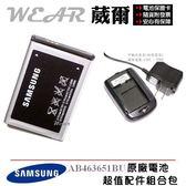 葳爾Wear AB463651BU 原廠電池【配件包】附保證卡,發票證明 S5500 S5550 S5560 S5600 S5620 S359  S5628 S7070