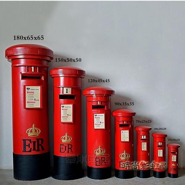 特大號英倫復古郵筒模型攝影道具家居軟裝飾擺件鐵皮郵政信箱擺設「時尚彩紅屋」