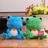 可愛青蛙公仔毛絨玩具小青蛙王子布娃娃玩偶婚慶拋灑小娃娃送女生-免運直出