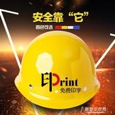 施工安全帽工地玻璃鋼防砸安全帽施工領導頭盔工程防護工作帽透氣防曬印字 交換禮物