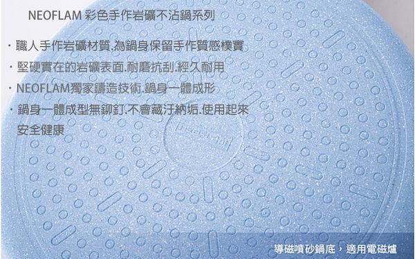 韓國[NEOFLAM] 24cm彩色手作岩礦系列不沾平底鍋 EC-RM-F24I (粉藍色)電磁爐適用