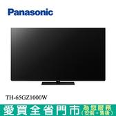 Panasonic國際 65吋OLED高階六原色智慧連網電視TH-65GZ1000W含配送+安裝【愛買】