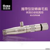 Osmo 我思美 直式鼻毛剪  - 俐落的修剪質感 / Osmo nose hair trimmer