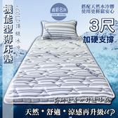 【嘉新名床】厚10公分/ 單人3尺 【加硬款。日本iCOLD雙倍冰涼床墊 】採用天然水冷膠安全舒適透氣