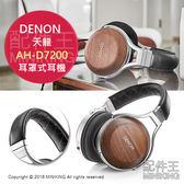 【配件王】日本代購 一年保固 DENON AH-D7200 旗艦級 50周年 耳罩式耳機 胡桃木