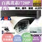 高雄/台南/屏東監視器/1080PAHD/到府安裝/4ch監視器/SONY130萬戶外型攝影機720P*1支標準安裝!非完工價!