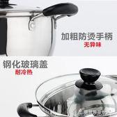 湯鍋 不銹鋼湯鍋加厚家用小火鍋煮粥煲湯不粘鍋奶鍋燉鍋電磁爐通用鍋具 酷斯特數位3c YXS