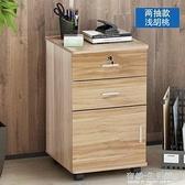 辦公室文件櫃木質矮櫃床頭櫃資料櫃子小儲物櫃抽屜帶鎖行動活動櫃AQ 有緣生活館
