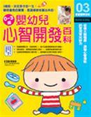 (二手書)0-3歲嬰幼兒心智開發百科