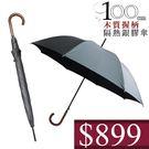 899 特價 雨傘 ☆萊登傘☆ 抗UV 自動直骨傘 木質把手 傘面100公分 防曬 Leighton 銀在外