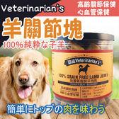 【 ZOO寵物樂園 】巔峰》犬用無穀羊肉塊(關節)170g