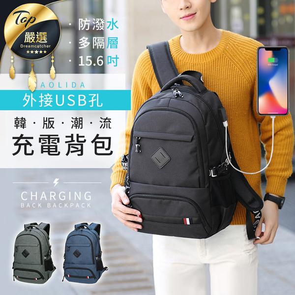 現貨!韓版潮流多功能充電後背包 電腦筆電包 學生休閒雙肩包 旅行外出包 充電包 書包 #捕夢網