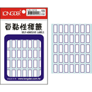 【奇奇文具】龍德LONGDER LD-1210 藍框 標籤貼紙 10x20mm