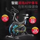 動感單車靜音運動鍛煉器材跑步健身車室內家用智慧游戲腳踏車 快速出貨