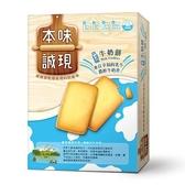 宏亞本味誠現牛奶餅120g【愛買】