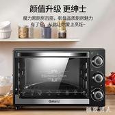 烤箱家用小型烘培迷你電烤箱多功能全自動蛋糕32L升大容量TA6940【極致男人】