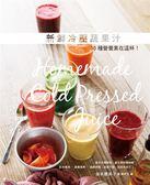 新鮮冷壓蔬果汁:10種營養素在這杯!~解身體的疲勞!抗老養顏、整腸健胃,體內環保..