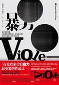 暴力:從常態到殘暴,以微觀角度探索個人、家庭和社會中超過30種暴力的形成和真相..