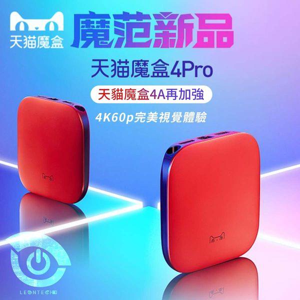 新款 天貓魔盒4Pro 語音遙控智慧網路電視盒 4KHDR畫質 手機投屏器