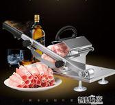 切肉機 切片機手動切肉機商用肥牛羊肉卷切片凍肉機igo智慧e家
