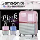 《熊熊先生》新秀麗狂降59折 Samsonite輕量(3.9 kg)行李箱24吋 75R旅行箱 TSA鎖 送原廠託運套