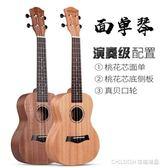 尤克里里初學者學生成人女小吉他兒童入門23寸烏克麗麗 童趣潮品