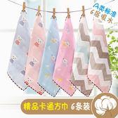方巾兒童柔軟可愛卡通口水巾手絹手帕【快速出貨】