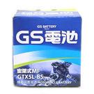 GS統力 GTX5L-BS = YTX5...