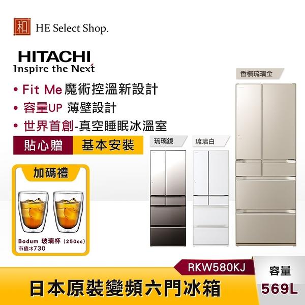【贈基本安裝+BODUM 雙層玻璃杯】HITACHI日立 569L變頻六門冰箱 RKW580KJ 日本原裝 Fit Me魔術控溫