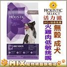 ◆MIX米克斯◆美國活力滋.無穀成犬 去骨火雞肉低敏挑嘴配方 12磅(5.44kg),WDJ推薦飼料