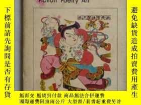 二手書博民逛書店Chinese罕見Literature:Fiction Poetry Art 中國文學 1987年第1期(大32開
