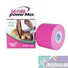 【2003428】POWER MAX 給力貼運動貼布-桃紅色(素面)