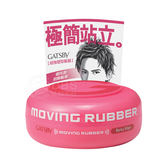 GATSBY 超強塑型髮腊 80g 桃紅色(髮蠟/髮醬) 造型 髮型【DDBS】