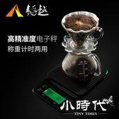 沖咖啡電子稱 精準克稱 電子咖啡秤 小型電子秤