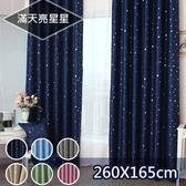 【三房兩廰】滿天星遮光窗簾(寬130*高165cm*2片) 藏青色