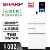 【SHARP 夏普】502L除菌離子變頻觸控六門對開冰箱/星鑽白 SJ-GX50ET-W (含運費/基本安裝)