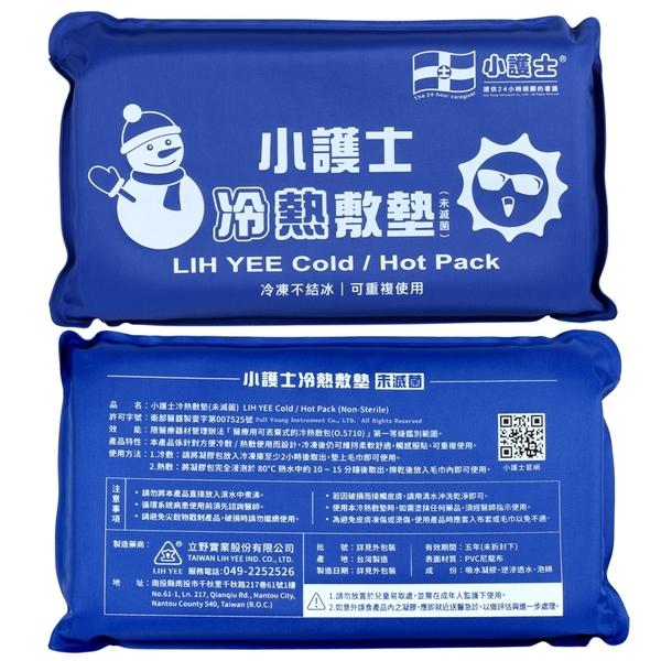 【醫康生活家】小護士冷熱敷墊 大 (軟質冰枕)