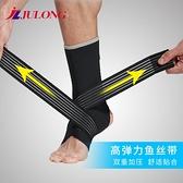 籃球保護運動腳腕護踝男扭傷崴腳固定護具繃帶加壓女腳踝足球  【全館免運】