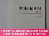 二手書博民逛書店罕見中國語情年報(2015)Y9636 赫琳 主編 社會科學文獻出版社 出版2018